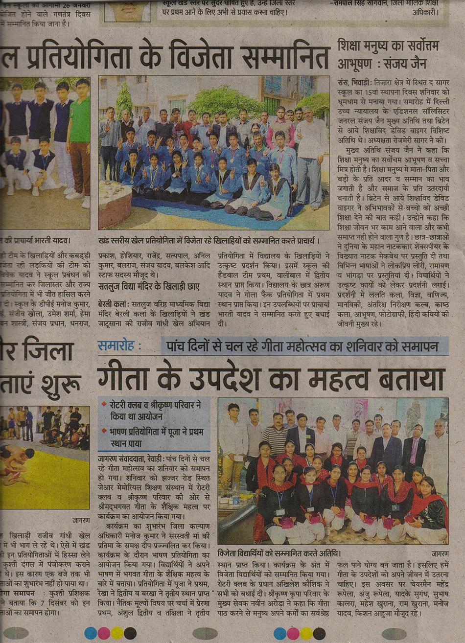 The sagar school news press releases for Dainik table